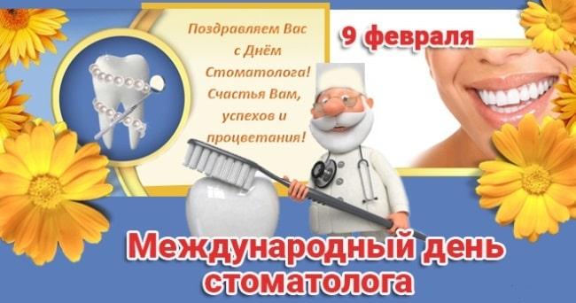 международный-день-стоматолога