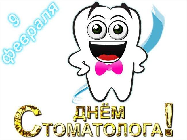 открытка-с-днем-стоматолога