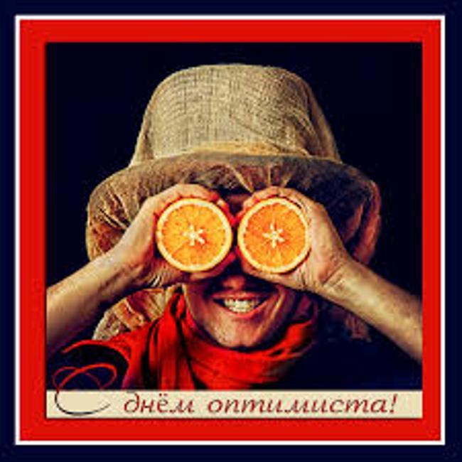 открытка-в-день-оптимизма
