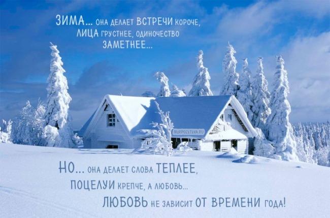 последний-день-зимы