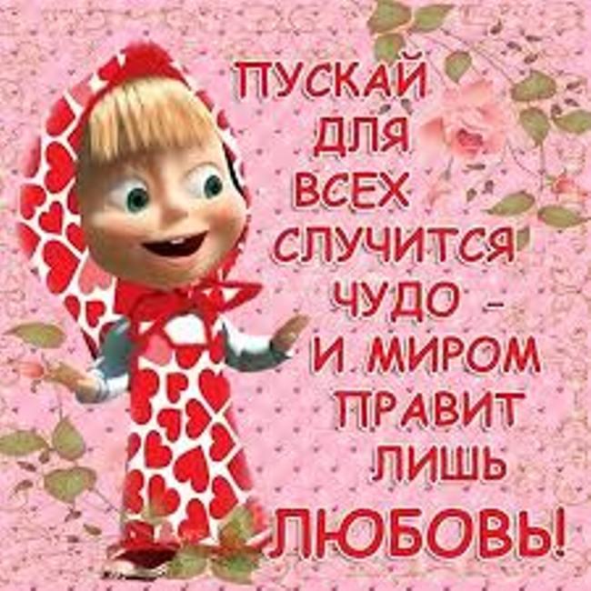 поздравь-с-днем-святого-валентина