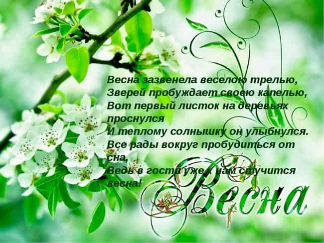 поздравление-от-весны