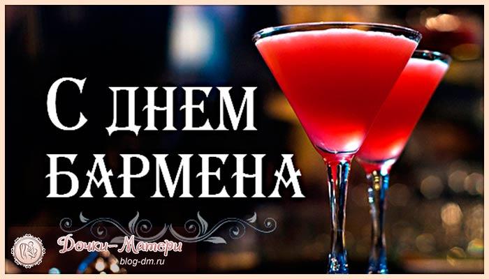 поздравления-с-днем-бармена