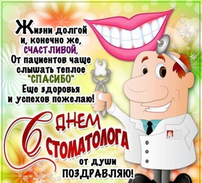 поздравления-с-днем-стоматолога
