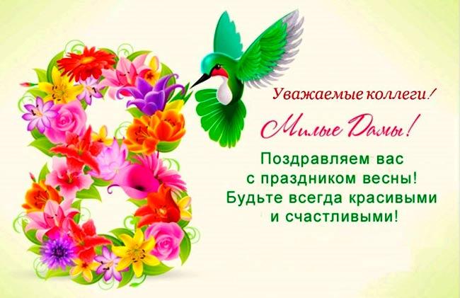 поздравляем-милых-дам-с-праздником