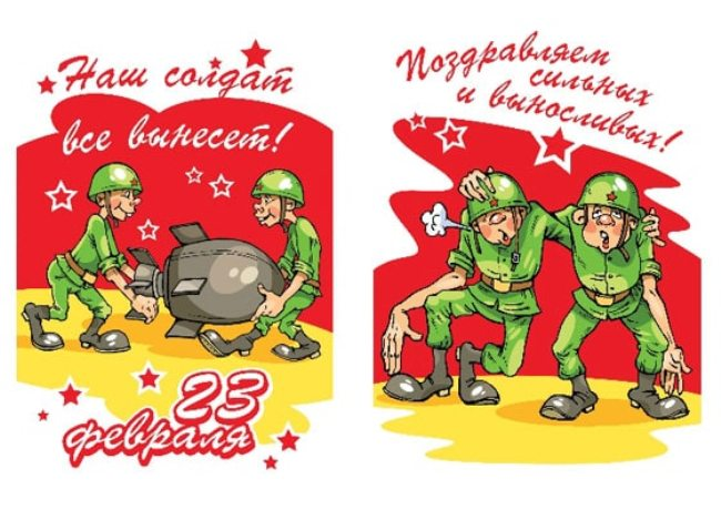 поздравляем-с-днем-защитника-отечества