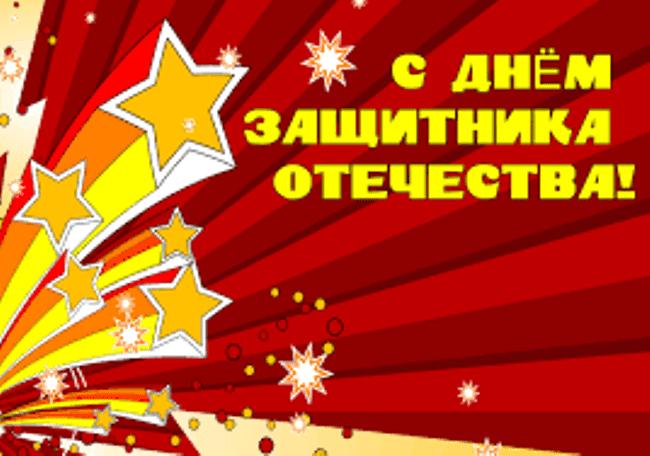 поздравляем-с-праздником-защитников-отечества
