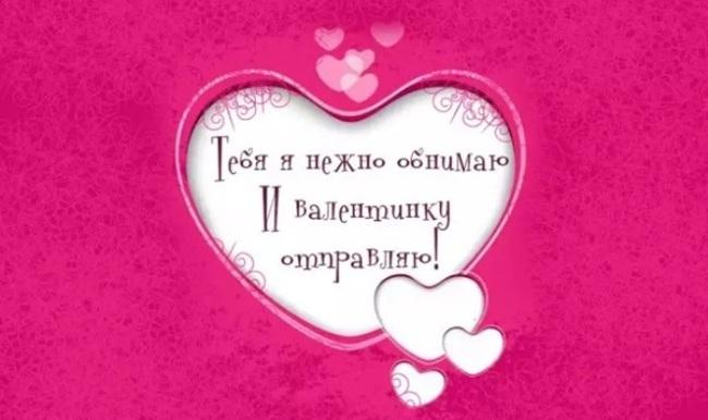 пожелания-на-день-валентина