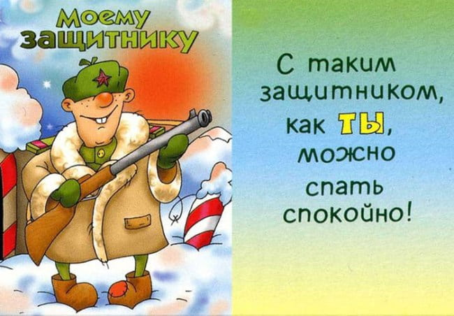 пожелания-на-день-защитника-отечества