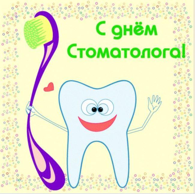 с-днем-дантиста-ура