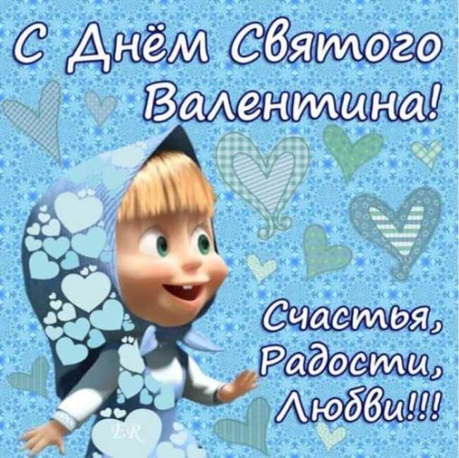 с-днем-святого-валентина