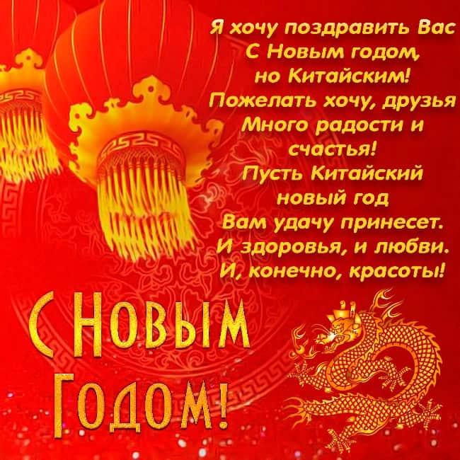 с-китайским-новым-годом