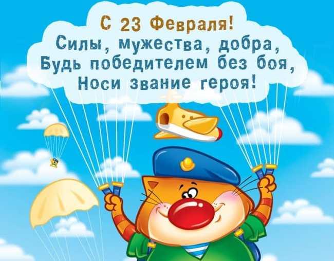 с-праздником-23-февраля