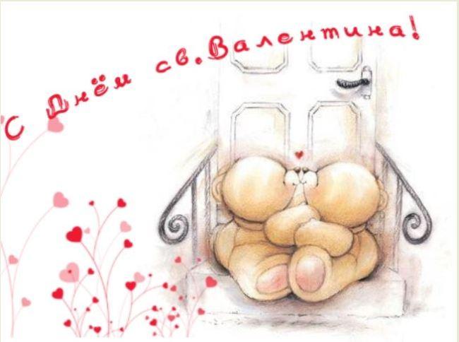 с-праздником-валентина