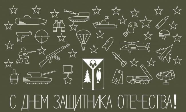 с-праздником-защитника-отечества
