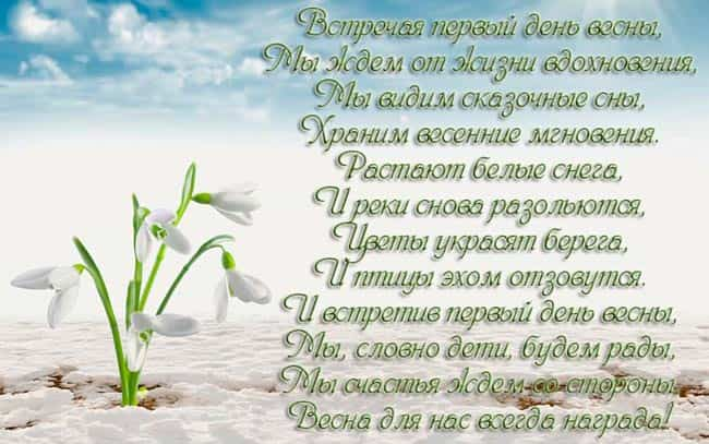 стихи-на-1-марта