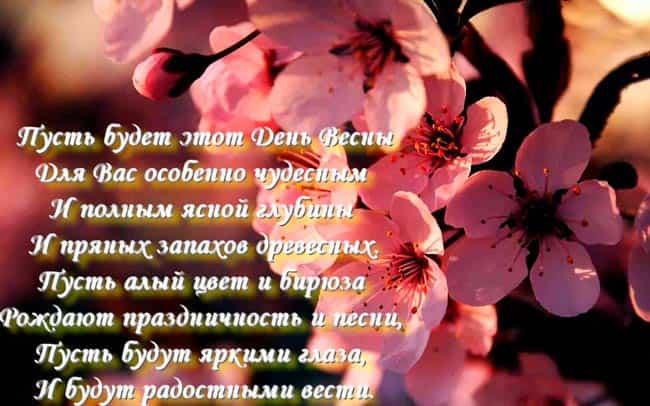 стихи-с-днем-весны