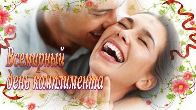 всемирный-день-комплиментов