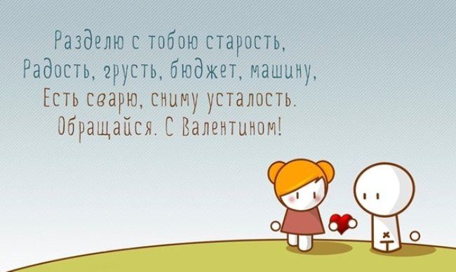 забавные-поздравления-с-днем-святого-валентина