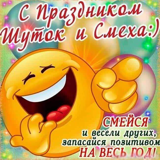 1-april-den-smeha-i-duraka