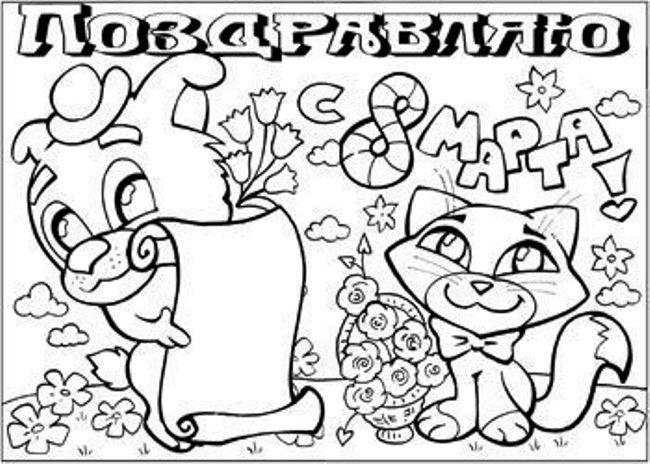 8-марта-для-срисовки-детские