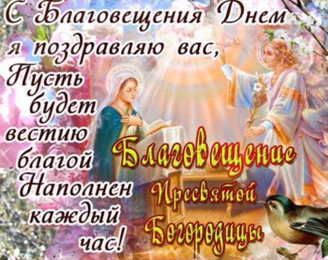 благовещение-пресвятой-богородицы-открытка