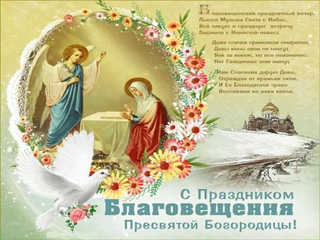 благовещение-пресвятой-богородицы-открытки