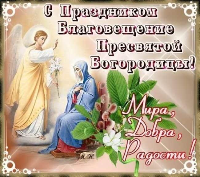 благовещение-пресвятой-богородицы-поздравить