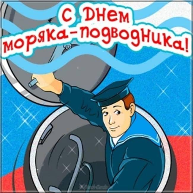 день-моряка-подводника