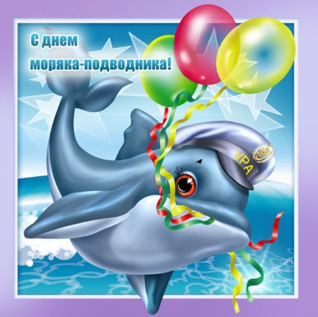 день-моряка-подводника-19-марта