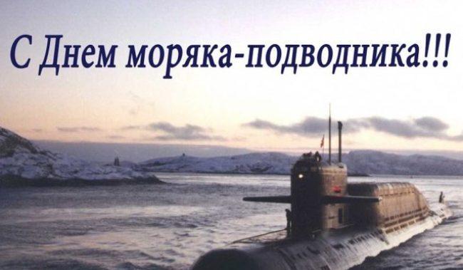 день-моряка-подводника-открытка