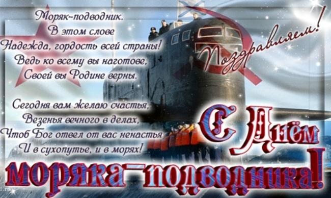 день-моряка-подводника-поздравить