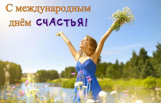 день-счастья-картинка