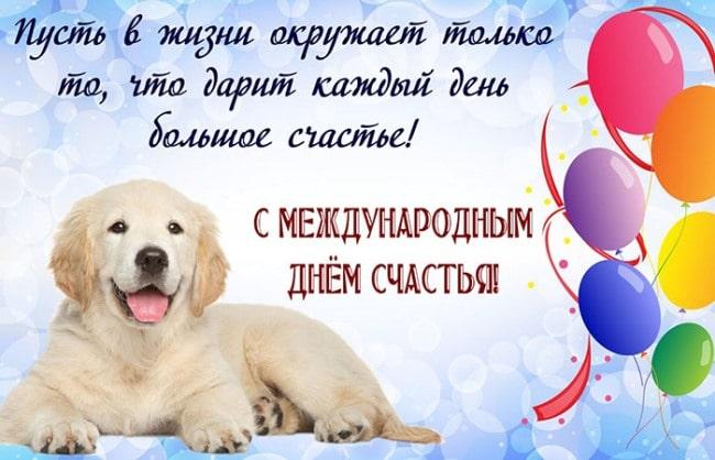 день-счастья-открытка