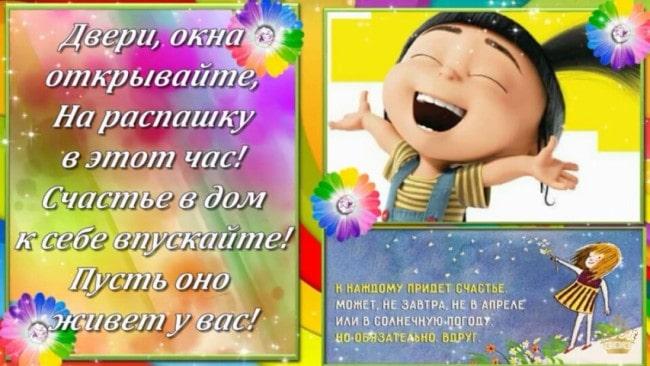 день-счастья-открытки