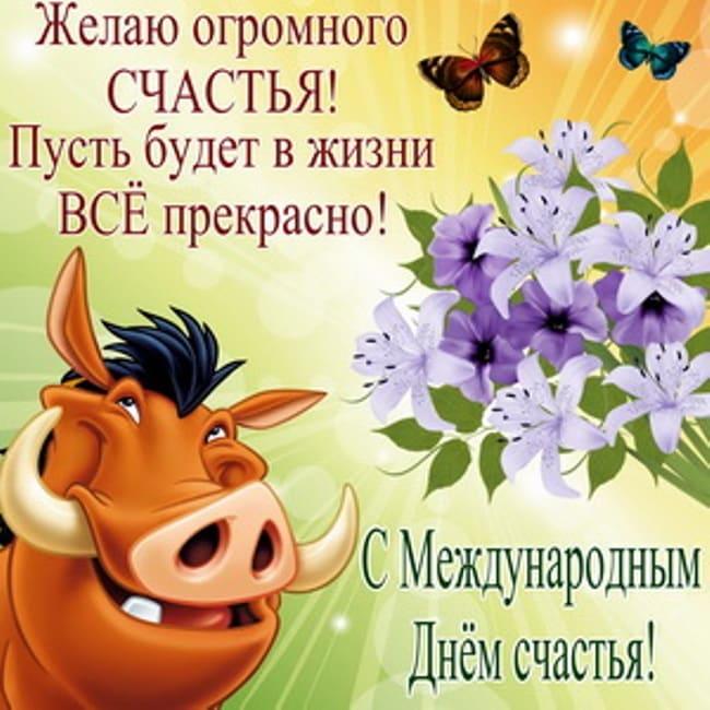 день-счастья-поздравить