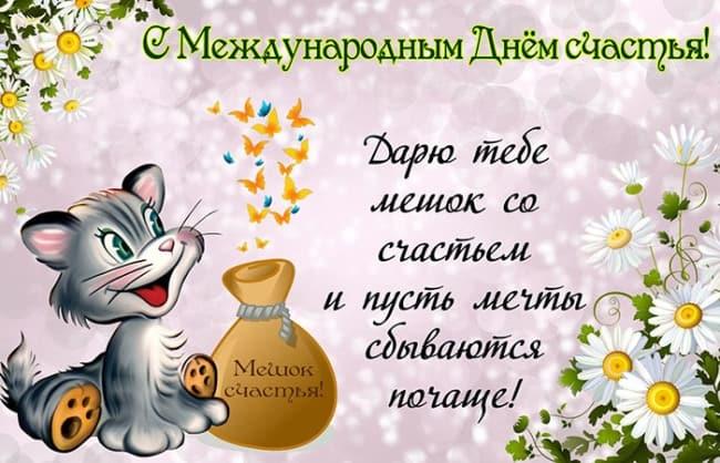 день-счастья-поздравления