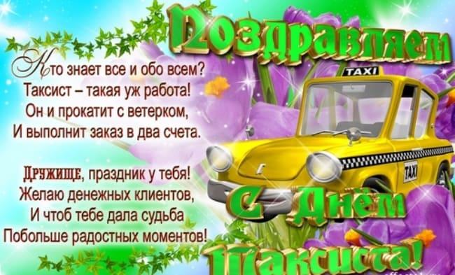 день-таксиста-открытка