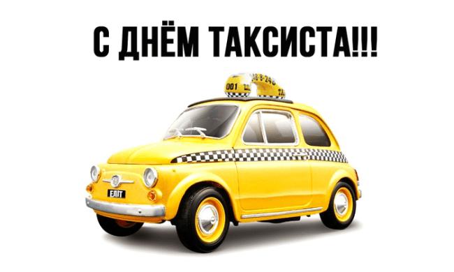 день-таксиста-поздравить
