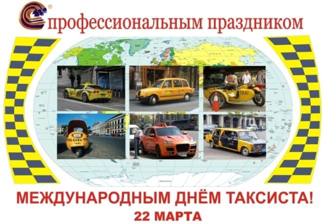 день-таксиста-поздравления-22-марта