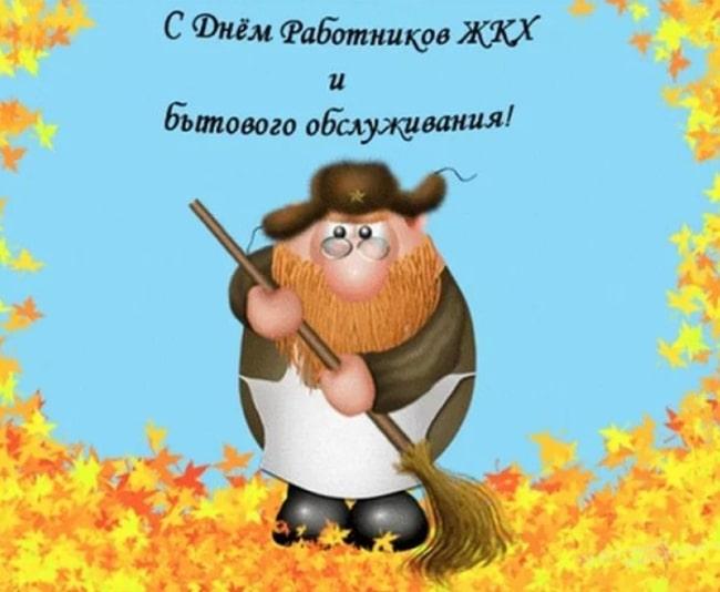 день-жкх-поздравления-ivseitaki-interesno-2