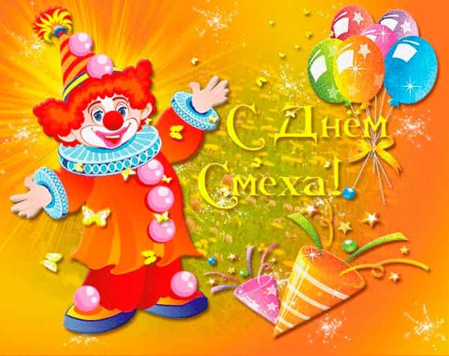 клоун-поздравляет