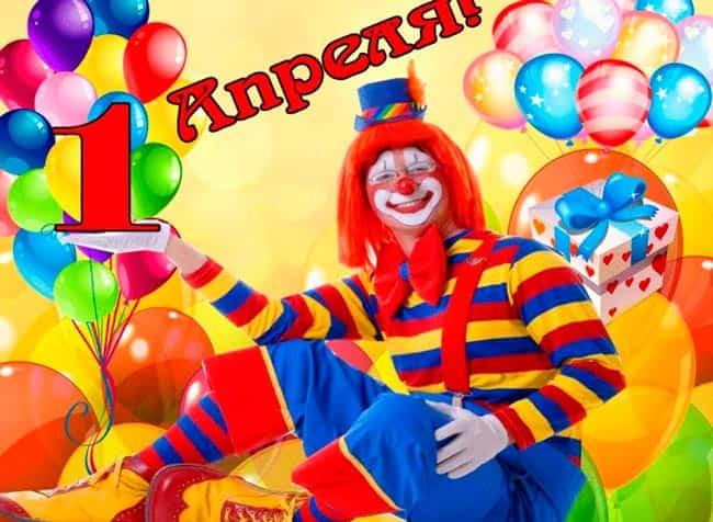 клоун-шутит-с-1-апреля
