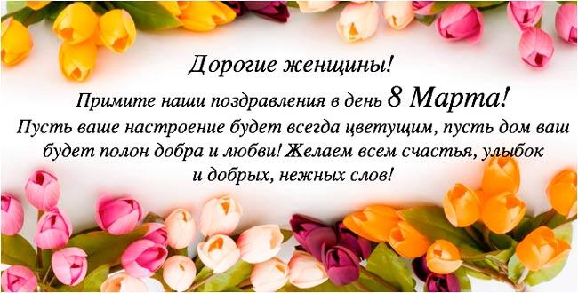 коллеги-с-праздником-8-марта