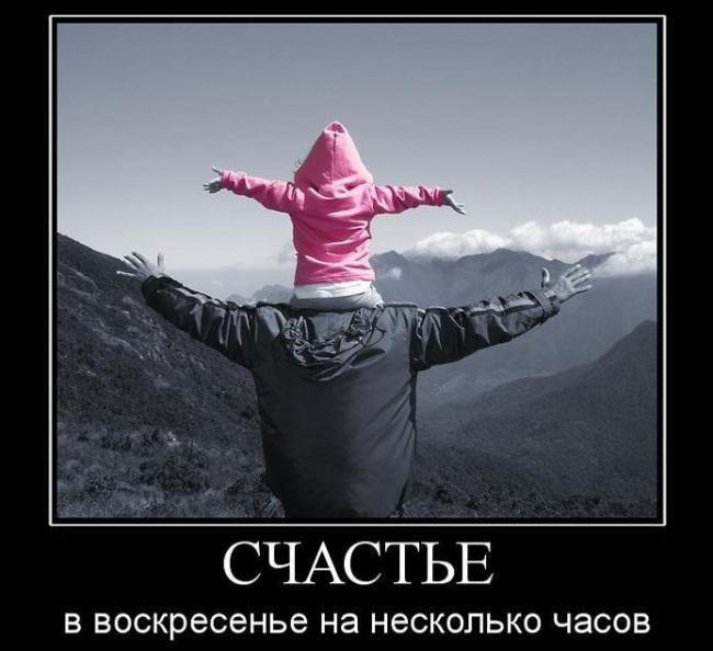 красивая-картинка-с-днем-счастья