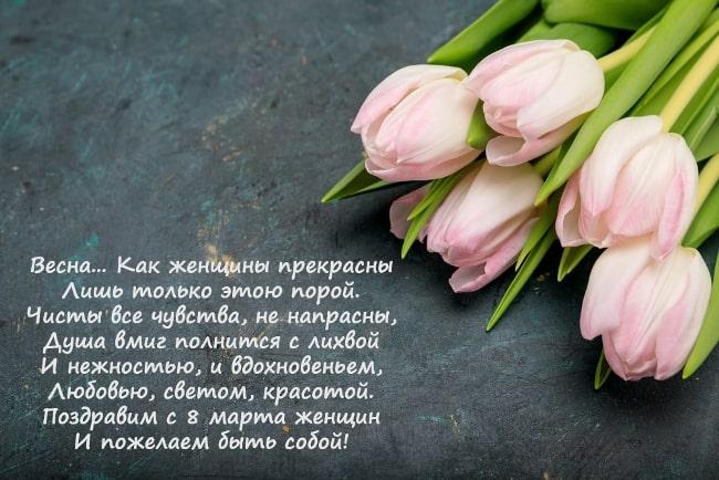 красивая-открытка-с-8-марта