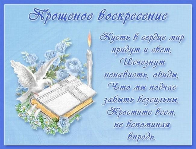 красивая-открытка-с-прощеным-воскресеньем