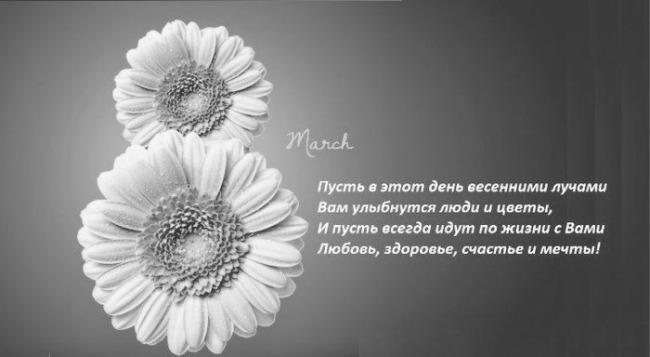 красивое-пожелание-8-марта