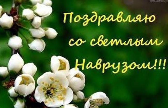 навруз-поздравления-праздник