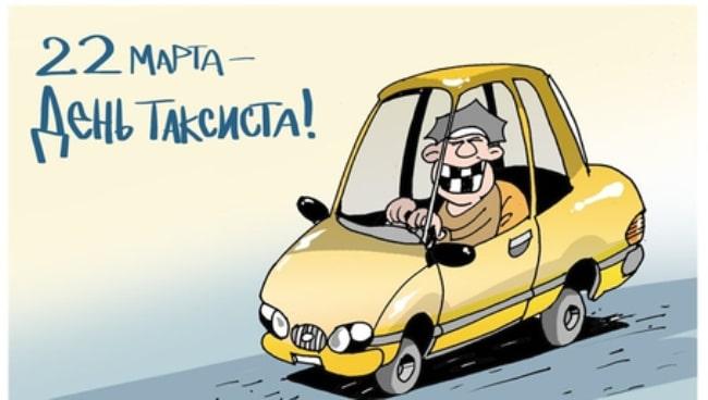 открытка-день-таксиста